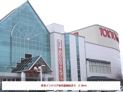 東京インテリア家具盛岡店まで1000m