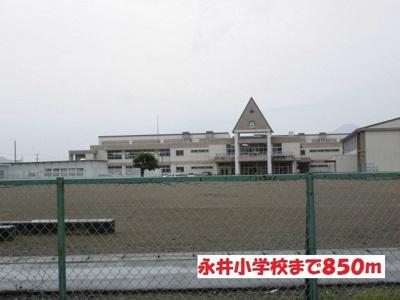 永井小学校まで850m