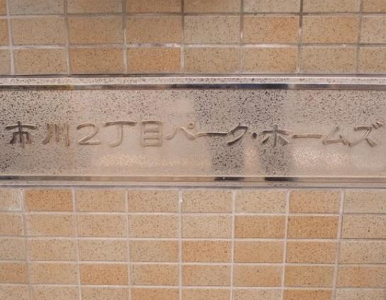 【その他】市川2丁目パークホームズ