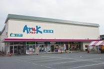 アルク山口店(スーパー)まで3,330m