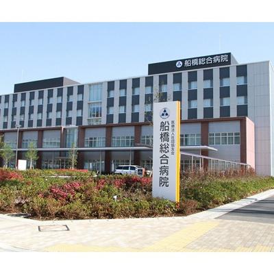 病院「船橋総合病院まで1100m」船橋総合病院