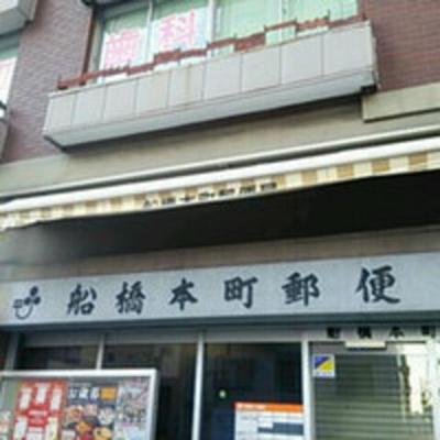 郵便局「船橋本町郵便局まで406m」船橋本町郵便局