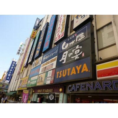 レンタルビデオ「TSUTAYA船橋南口駅前まで497m」TSUTAYA船橋南