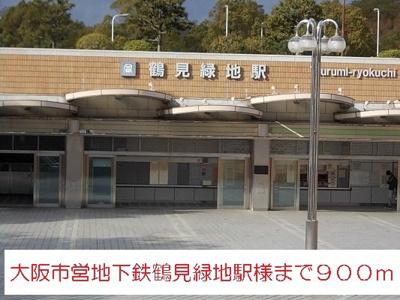 鶴見緑地線鶴見緑地駅様まで900m