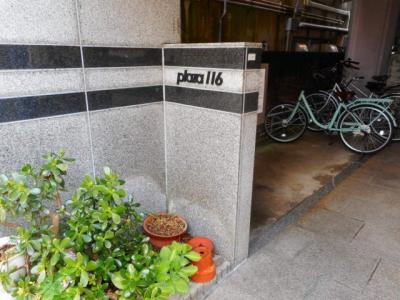 【その他共用部分】Plaza 116