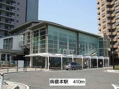 南橋本駅まで410m