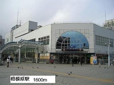 相模原駅まで1600m