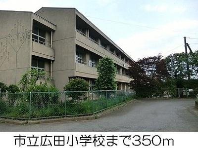 相模原市立広田小学校まで350m