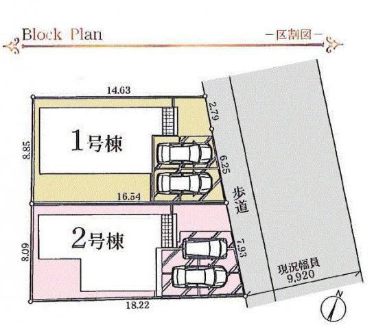 【区画図】あきる野市草花 新築戸建全2棟