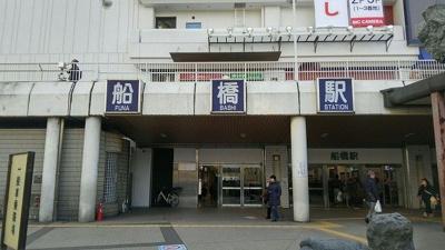 JR船橋駅まで800m