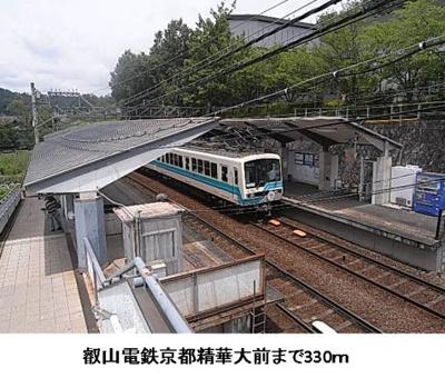 叡山電鉄京都精華大前駅まで330m