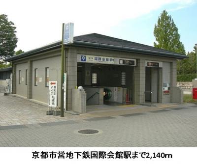 京都市営地下鉄国際会館駅まで2140m
