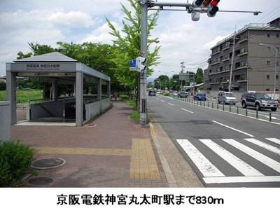 京阪電鉄神宮丸太町駅まで830m
