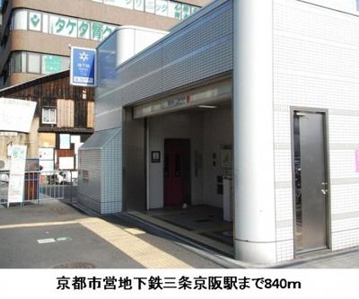 京都市営地下鉄三条京阪駅まで840m
