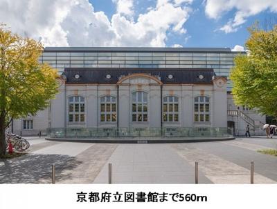 京都府立図書館まで560m