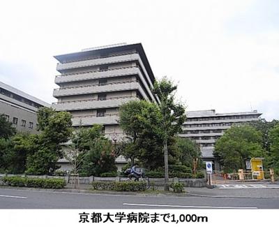 京都大学病院まで1000m