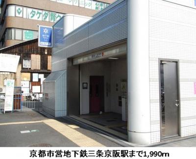 京都市営地下鉄三条京阪駅まで1990m