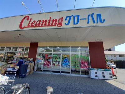 Cleaningグローバルまで1270m