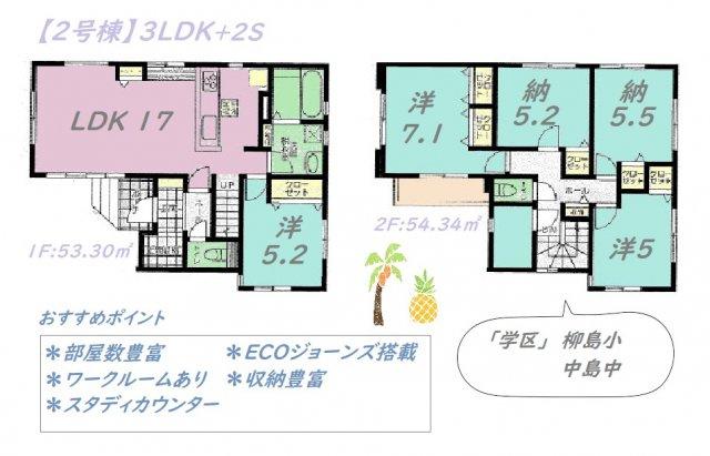 部屋数豊富な「3LDK+2S+ワークルーム」で快適な暮らしを!!ワークルームもあり、テレワークも捗りますよ。リビングにはスタディカウンター設置で、お子様のリビング学習にも一役買ってくれます。