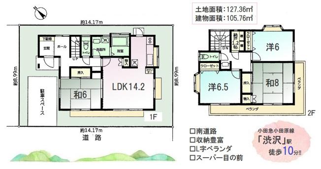平成5年築の中古戸建です。 小田急小田原線「渋沢」駅徒歩10分、目の前がマックスバリュの利便性の高い立地が魅力です。