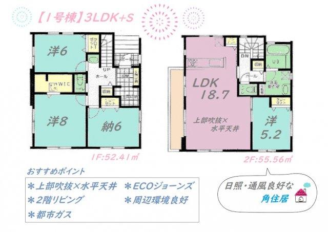 見晴らしも良好な角地の立地を活かし、2階リビングを採用した1号棟◎ 上部吹抜×水平天井でより開放的な室内空間になっております。家計に優しいECOジョーンズ×都市ガスで家計を応援します!!