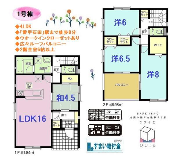 WIC含む、全室クローゼット付きで収納スペース豊富な間取り。2階洋室は全室6帖以上でゆとりあるプライベート時間が過ごせそう◎リビング横には使い勝手のいい和室もございます。