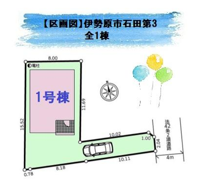 東側4メートル公道に接道。駐車スペースは1台分ございます。小田急小田原線「愛甲石田」駅まで徒歩8分の立地になります。