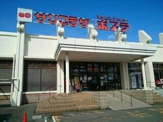 業務用食品スーパー ポプラ店まで500m