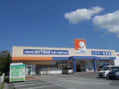 ドラッグユタカ長浜八幡中山店様まで800m