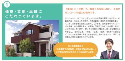 【その他】サンコート高坊2丁目
