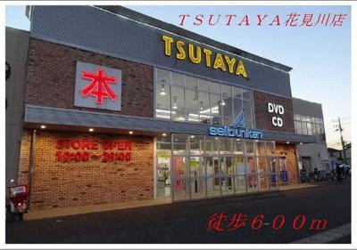 TSUTAYA花見川店まで600m