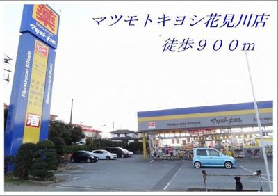 マツモトキヨシ花見川店まで900m