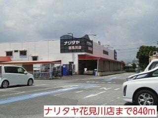 ナリタヤ花見川店まで840m