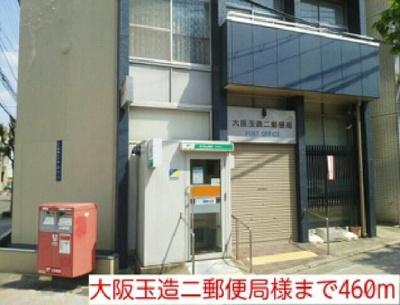 大阪玉造ニ郵便局様まで460m