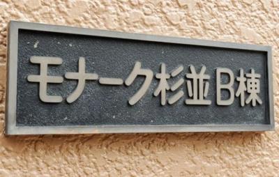 モナーク杉並 B棟のマンション名です。