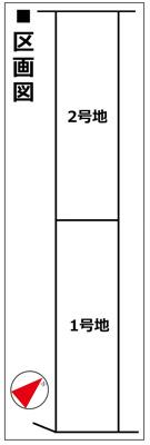 【区画図】◆京阪淀駅徒歩10分◆スーパー徒歩5分◆間取り変更可能◆子育て環境良好◆伏見区淀新町