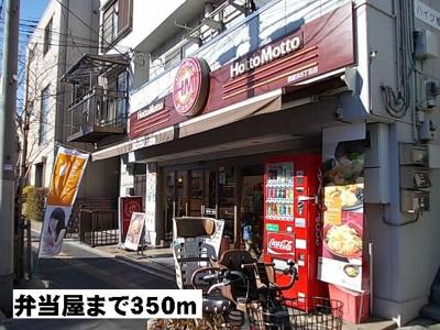 HottoMottoまで350m