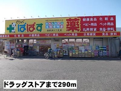 ぱぱすまで290m