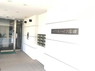 【エントランス】ロイヤルハイツ床田