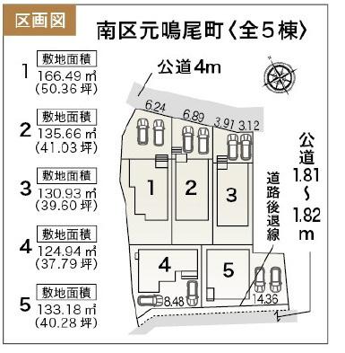 【区画図】南区元鳴尾町 全5棟 5号棟<仲介手数料無料>星崎小・本城中 新築一戸建て