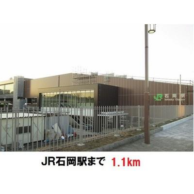 その他周辺「石岡駅まで1100m」