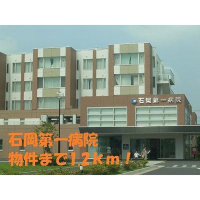 病院「石岡第一病院まで1200m」