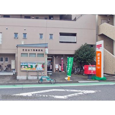 郵便局「世田谷下馬郵便局まで427m」世田谷下馬郵便局