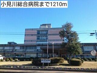 小見川総合病院まで1210m