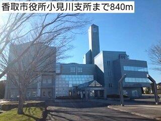 香取市役所小見川支所まで840m