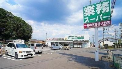 業務スーパー 日高原宿店まで550m