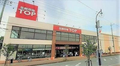 生鮮市場TOP高麗川店(マミーまで1200m