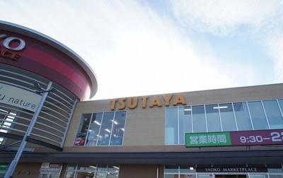 TSUTAYA 高麗川店まで1200m