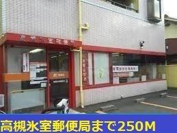 高槻氷室郵便局まで250m