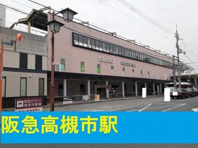 阪急京都線 高槻駅まで1400m